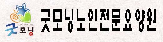 굿모닝노인전문요양원