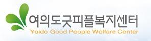 사회복지법인 굿피플