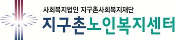복지법인 지구촌사회복지재단