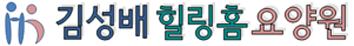 김성배힐링홈요양원
