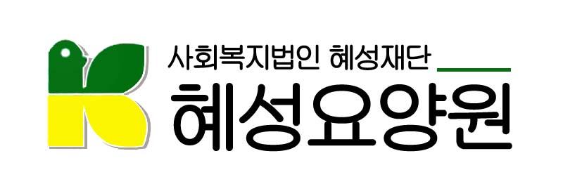 사회복지법인 혜성재단