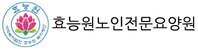 사회복지법인 효능원 복지재단