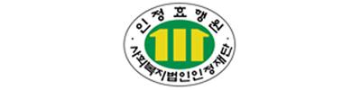 사회복지법인 인정재단