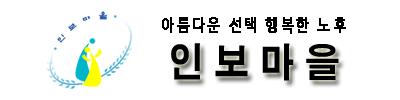 사회복지법인 천주교 인보회