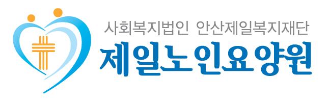 복)안산제일복지재단