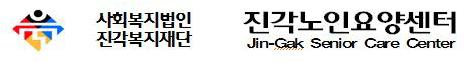 사회복지법인 진각복지재단