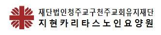 재) 청주교구천주교회유지재단