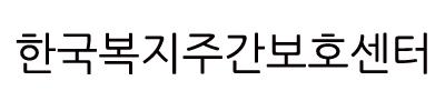 한국복지주간보호센터