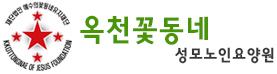 재) 예수의꽃동네유지재단