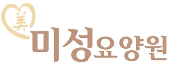 미성요양원