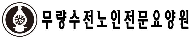 영남불교대학복지재단