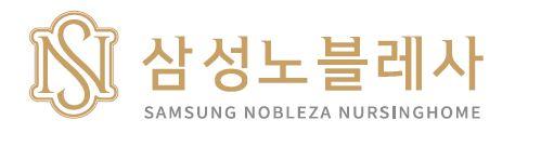 삼성노블레사요양원