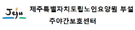 제주특별자치도립노인요양원 부설 주야간보호센터