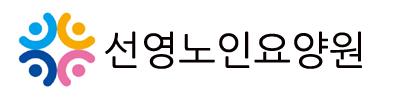 선영노인요양원