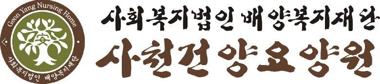 사회복지법인 배양복지재단