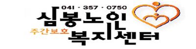 삼봉노인복지센터