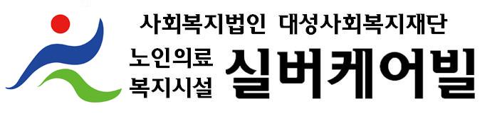 (사)대성사회복지재단