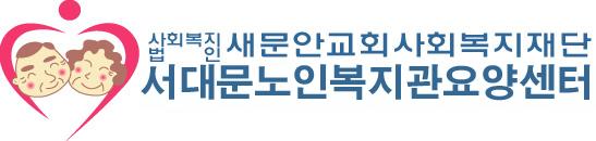 복)새문안교회사회복지재단