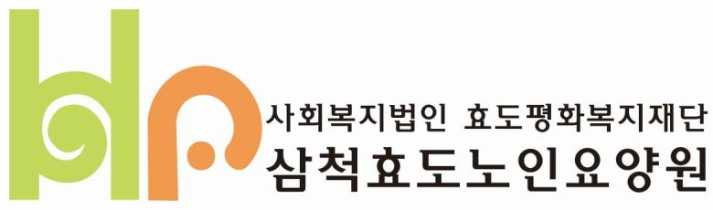 복지법인 효도평화복지재단