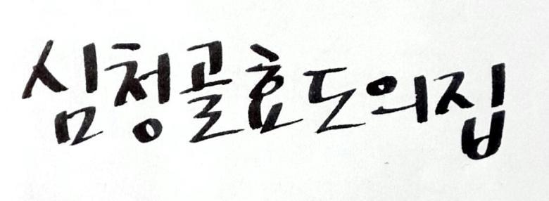사회복지법인 삼동회