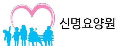 사회복지법인 신명재단