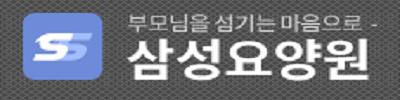 삼성요양원