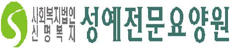 사회복지법인 신명복지