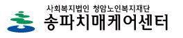복지법인 청암노인복지재단