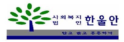 송산학당 주간보호센터