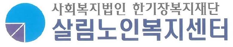 사회복지법인 한기장복지재단