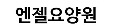 엔젤요양원