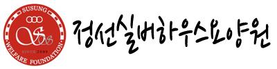사회복지법인 수성복지재단