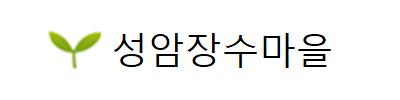 사회복지법인 성암복지재단