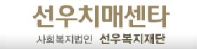선우복지재단