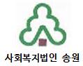 송원노인전문요양원