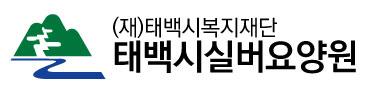 재단법인 태백시복지재단