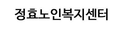 정효노인복지센터