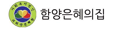 사회복지법인 지리산은혜원