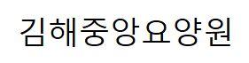 김해중앙요양원