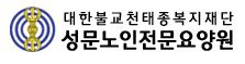 복)대한불교천태종복지재단