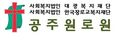 복지법인)한국장로교복지재단