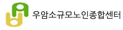 사회복지법인 우암복지재단
