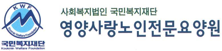 사회복지법인 국민복지재단