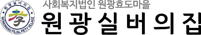 사회복지법인 원광효도마을