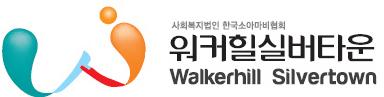 (사)한국소아마비협회