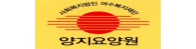 사회복지법인 여수복지재단