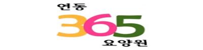 연동365요양원