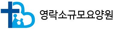 사회복지법인영락사회복지재단