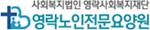 (사)영락사회복지재단